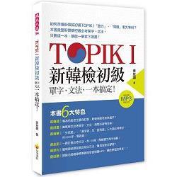 TOPIK I 新韓檢初級單字.文法,一本搞定!(隨書附贈韓籍名師親錄標準韓語發音+朗讀MP3)