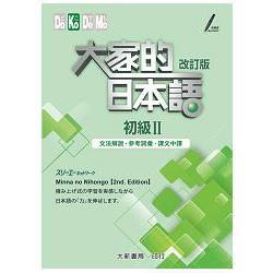 大家的日本語 初級Ⅱ 改訂版 文法解說參考詞彙課文中譯