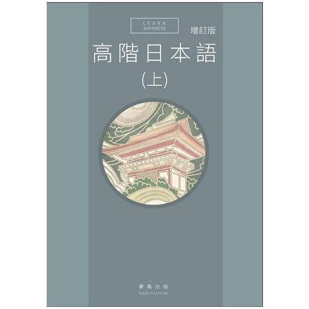 高階日本語(上)增訂版 書 + MP3
