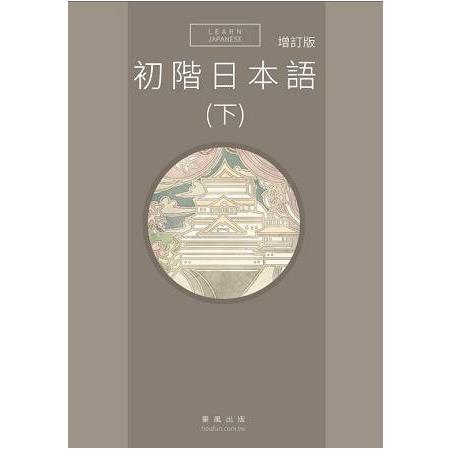 初階日本語(下) 增訂版