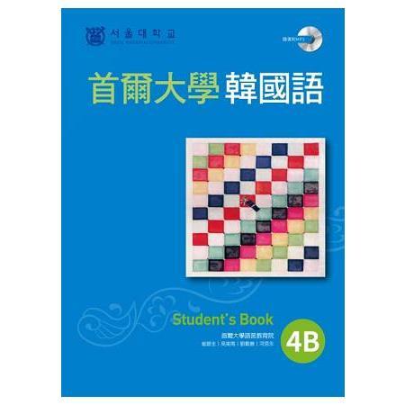 首爾大學韓國語4B(1MP3)