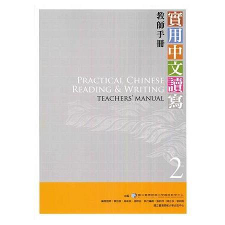 實用中文讀寫2教師手冊
