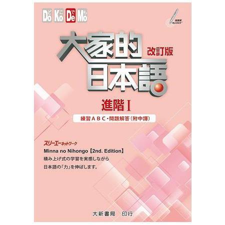 大家的日本語 進階Ⅰ 改訂版 練習ABC問題解答(附中譯)