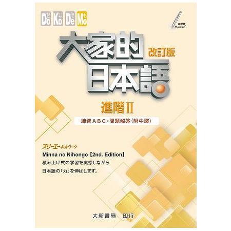 大家的日本語 進階Ⅱ 改訂版 練習ABC問題解答(附中譯)