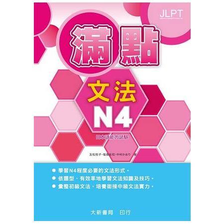 日本語能力試驗 滿點文法N4