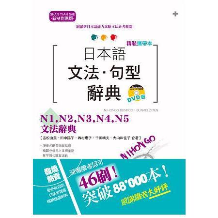 精裝攜帶本 新制對應版 日本語文法?句型辭典—N1,N2,N3,N4,N5文法辭典(50K+DVD)