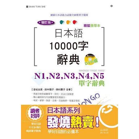 日本語10000字辭典:N1,N2,N3,N4,N5單字辭典(50K+DVD)(精裝攜帶本增訂版)