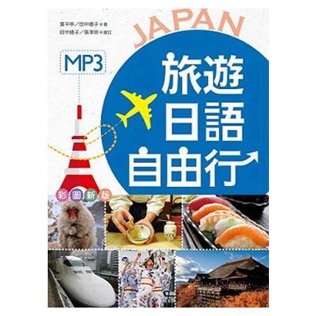 旅遊日語自由行【彩圖版】(25K彩色軟精裝+1MP3)