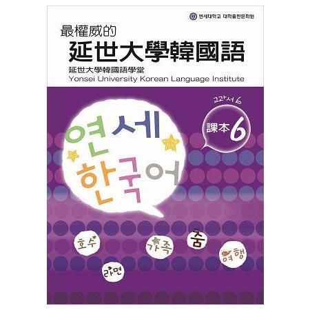 最權威的延世大學韓國語課本 6