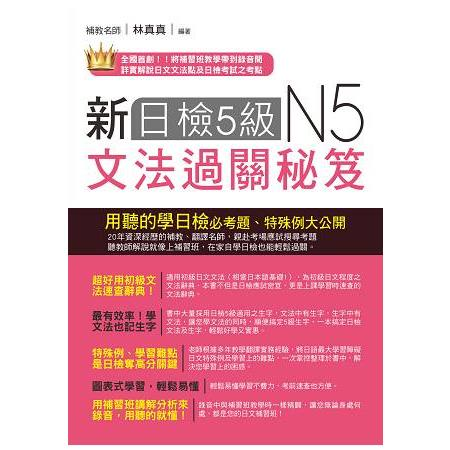 新日檢5級文法過關秘笈(附MP3)