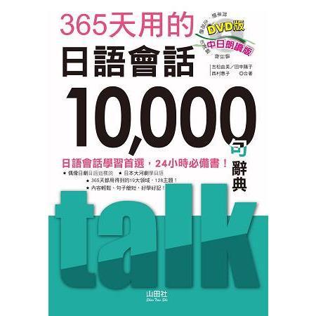 預購(106/05/27出貨)365天用的日語會話10000句辭典 中日朗讀版(25K+MP3)