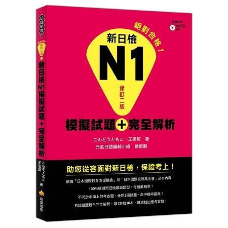 新日檢N1模擬試題+完全解析修訂二版(隨書附贈聽解試題MP3)
