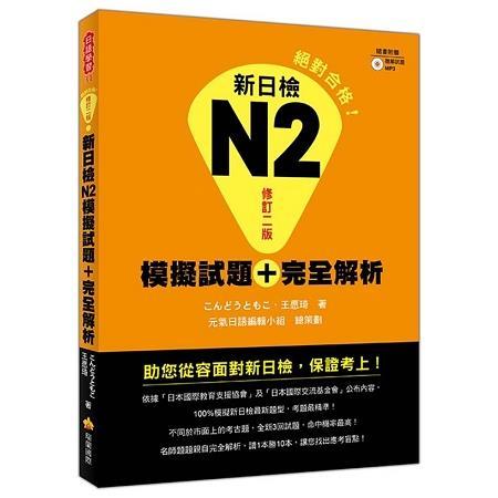 新日檢N2模擬試題+完全解析修訂二版(隨書附贈聽解試題MP3)
