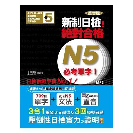 重音版 新制日檢! 絕對合格 N5必考單字(18K+MP3)