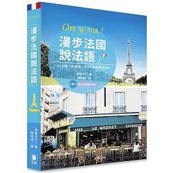 漫步法國說法語:11主題.84情境.335句實用旅遊會話 (附中法對照MP3)