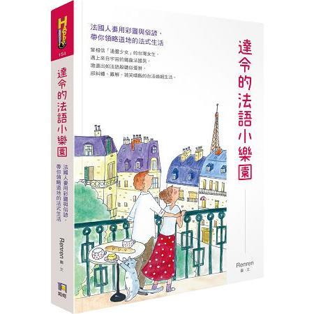 達令的法語小樂園:法國人妻用彩圖與俗諺,帶你領略道地的法式生活