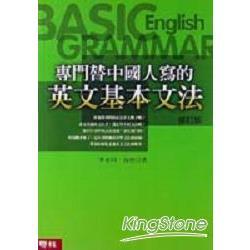 專門替中國人寫的英文基本文法(修訂版)