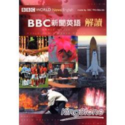 BBC新聞英語解讀(附二片CD)