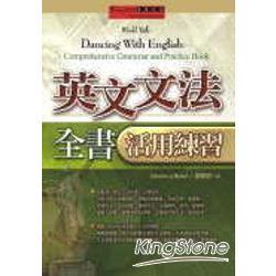 英文文法全書活用練習