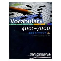 Vocabulary 4000-7000進階必考3000單字書
