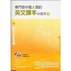 專門替中國人寫的英文課本 中級本 (下)新版
