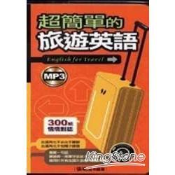 超簡單的旅遊英語(附MP3)(50開)
