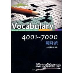 VOCABULARY 4001~7000隨身讀