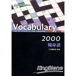 VOCABULARY 2000 隨身讀