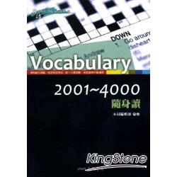 VOCABULARY 2001~4000隨身讀