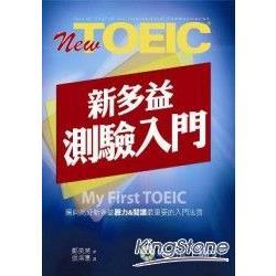 New TOEIC新多益測驗入門(1MP3)