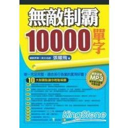 無敵制霸10000單字(附1MP3)