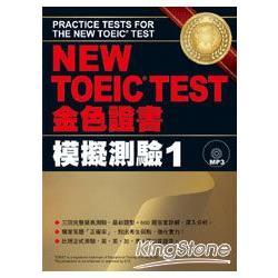 NEW TOEIC TEST金色證書:模擬測驗1(附MP3)