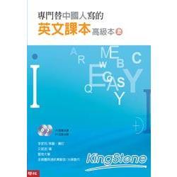 專門替中國人寫的英文課本高級本(上冊)(附光碟)