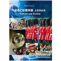BBC新聞英語 文化與社會(CD)