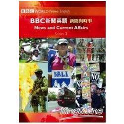 BBC新聞英語-新聞與時事(CD)