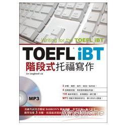 TOEFL iBT階段式托福寫作(附MP3)