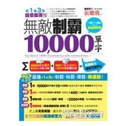 無敵制霸10000單字【1+3超值題庫版】(附2CD)