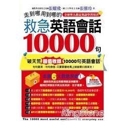 走到哪用到哪的救急英語會話10000句(附1MP3)