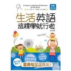 生活英語這樣學就行啦(25K+2CD)