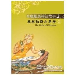 希臘羅馬神話故事2:奧林帕斯山眾神(彩圖+解答中譯別冊+1CD)