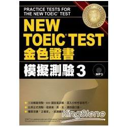 NEW TOEIC TEST金色證書:模擬測驗3 (附MP3)