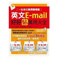 英文E-mail好好貼萬用大全:一貼搞定商用職場篇