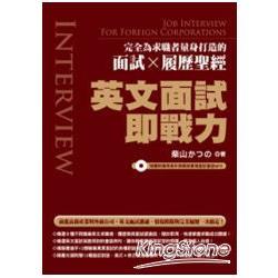 英文面試即戰力:完全為求職者量身打造的面試X履歷聖經(隨書附贈英美外師親錄實境面試會話MP3)