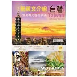 用英文介紹台灣:實用觀光導遊英語〔彩圖三版〕(16K+1MP3)