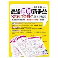 最強圖解新多益NEW TOEIC單字記憶術(附1MP3)