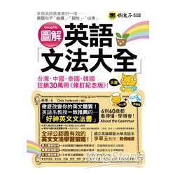 圖解英語文法大全(修訂紀念版)(全彩)