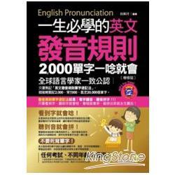 一生必學的英文發音規則:2000單字一唸就會(增修版)(皮製書套+1MP3)