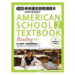 FUN學美國英語閱讀課本:各學科實用課文 (2) (菊8K軟皮精裝+1MP3+練習本)