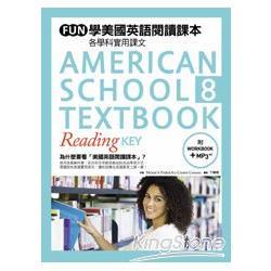 FUN學美國英語閱讀課本:各學科實用課文 ( 8 ) (菊8K軟皮精裝+1MP3+練習本)
