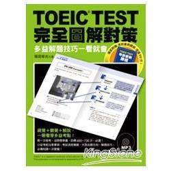 TOEIC TEST完全圖解對策:多益解題技巧一看就會(附考前衝刺勝經別冊及MP3)